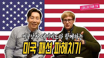 미국인이 폴로부터 칼하트까지~ 미국 패션 제대로 알려준다!!!