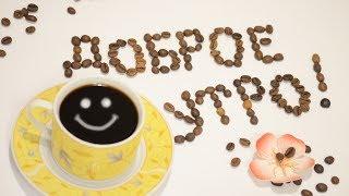 Красивое позитивное пожелание Доброго Утра! С Добрым утром! Самого доброго утра желаю тебе!