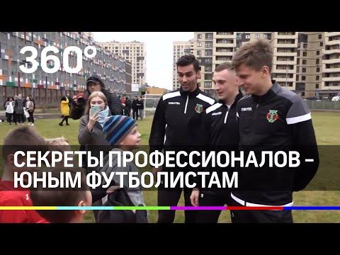 Секреты профессионалов - юным футболистам: в Мытищи приехали игроки «Торпедо Москва».