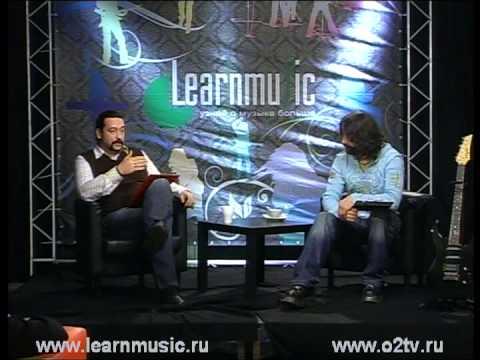 Андрей Клюкин Learnmusic 8 февраля 2009 часть 1