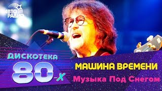 Машина Времени - Музыка Под Снегом (Дискотека 80-х 2010)