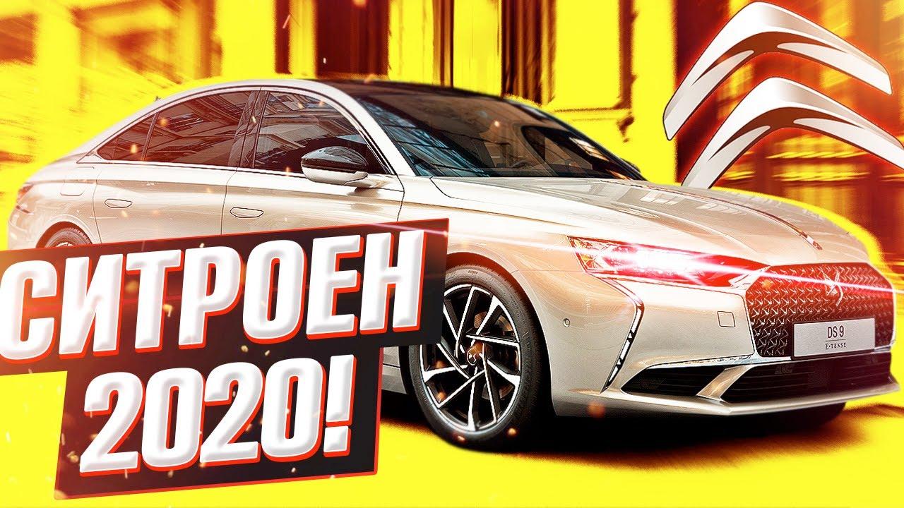 НОВЫЙ ПУШЕЧНЫЙ СЕДАН 2020 ГОДА - DS9... ФРАНЦУЗЫ ДЕЛАЮТ ВЕЩИ!