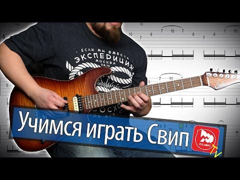 Учимся играть Свип, гитарные уроки