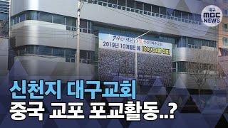 [대구MBC뉴스] 신천지 대구교회, 중국인 포교활동 했…