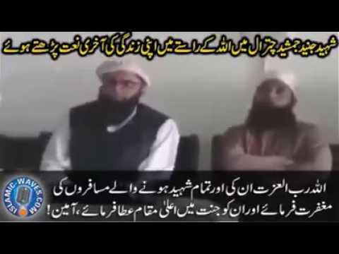 شہید جنید جمشید بھائی چترال میں اللہ کے راستے میں اپنی زندگی کی آخری نعت پڑھتے ہوئے thumbnail