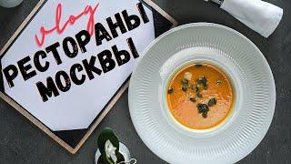 Москва, Россия | Рестораны Москвы: Сахалин, Tokyo Sushi Bar, Sixty, Kislovsky, Dr. Живаго