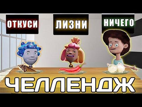 ОТКУСИ, ЛИЗНИ ИЛИ