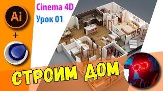 Cinema 4D - Строим Дом - Урок 01 - C4D + AI