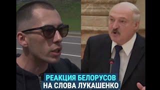 Реакция белорусов на слова Лукашенко о расстреле в Андижане