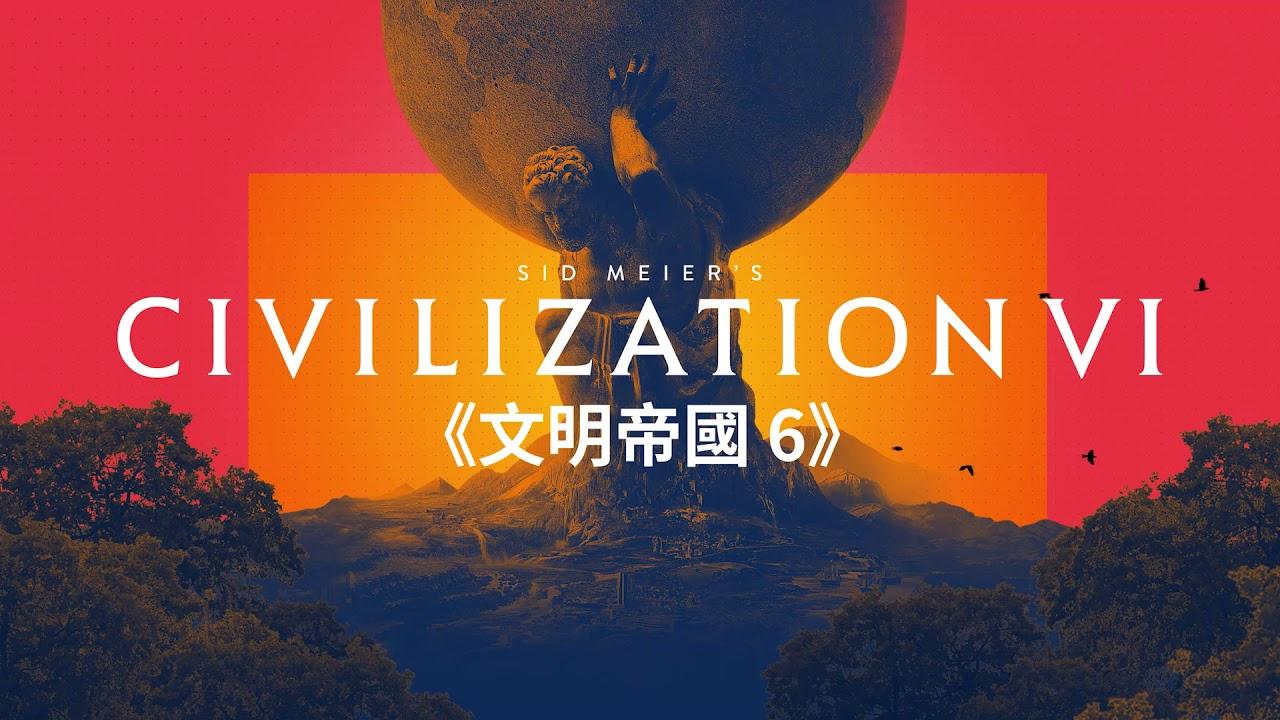 《席德·梅尔的文明VI》宣传影像