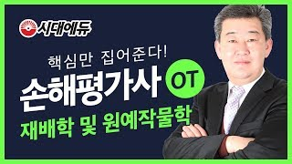 손해평가사 재배학 및 원예작물학 기본이론 OT (이영복T)