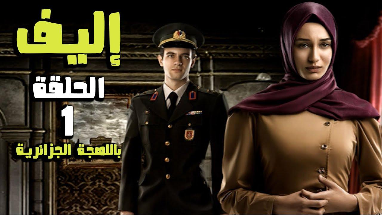 مسلسل إليف - الحلقة 1 كاملة  - باللهجة الجزائرية | Ealif HD