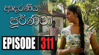 Adaraniya Poornima | Episode 311 19th September 2020 Thumbnail