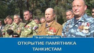 Открытие памятника танкистам