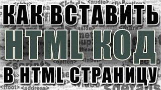 Как вставить HTML код в HTML страницу
