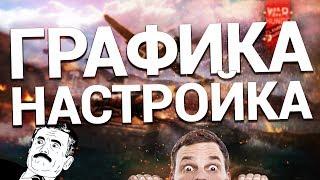 ГРАФИКА В War Thunder - КАК НАСТРОИТЬ И ЧТО ДЛЯ ЧЕГО
