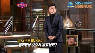 [김상중의 그들을알고싶다1] 2012 SBS 연예대상