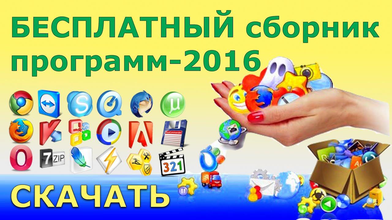 Сборник программ белова 2014