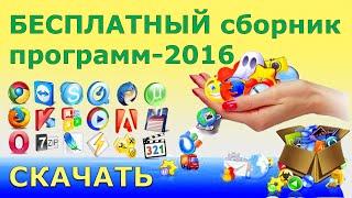 Бесплатный сборник программ BELOFF  2016 | Скачать