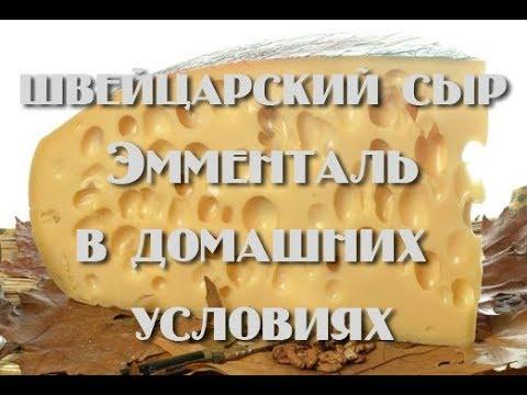 Швейцарский сыр в домашних условиях рецепт