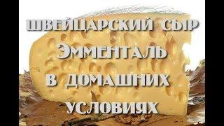 Эмменталь , швейцарский твердый сыр в домашних условиях