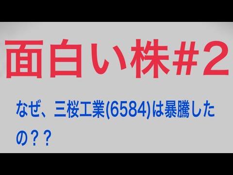 三 桜 工業 株価