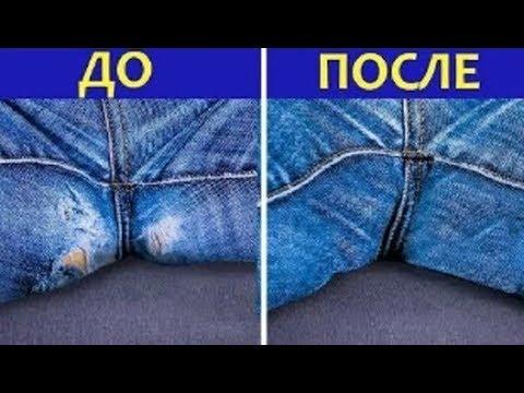 11 остроумных способов вернуть вашу одежду к жизни: протерлись джинсы?