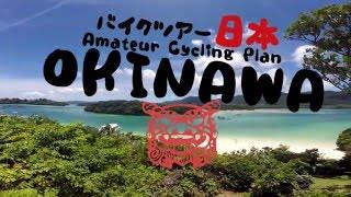Amateur Cycling Plan in Okinawa 業餘單車計畫《沖繩站》
