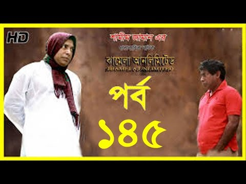 Bangla Natok Jhamela Unlimited Part 145 [HD] | ঝামেলা ...