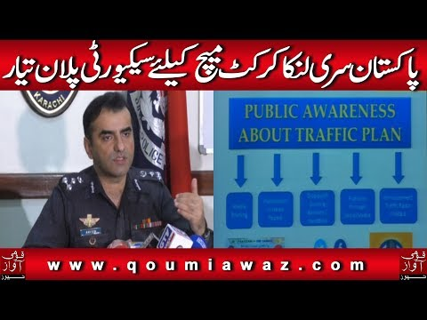 Pakistan Vs Sri Lanka Cricket Match kay liye Security Plan Tayar