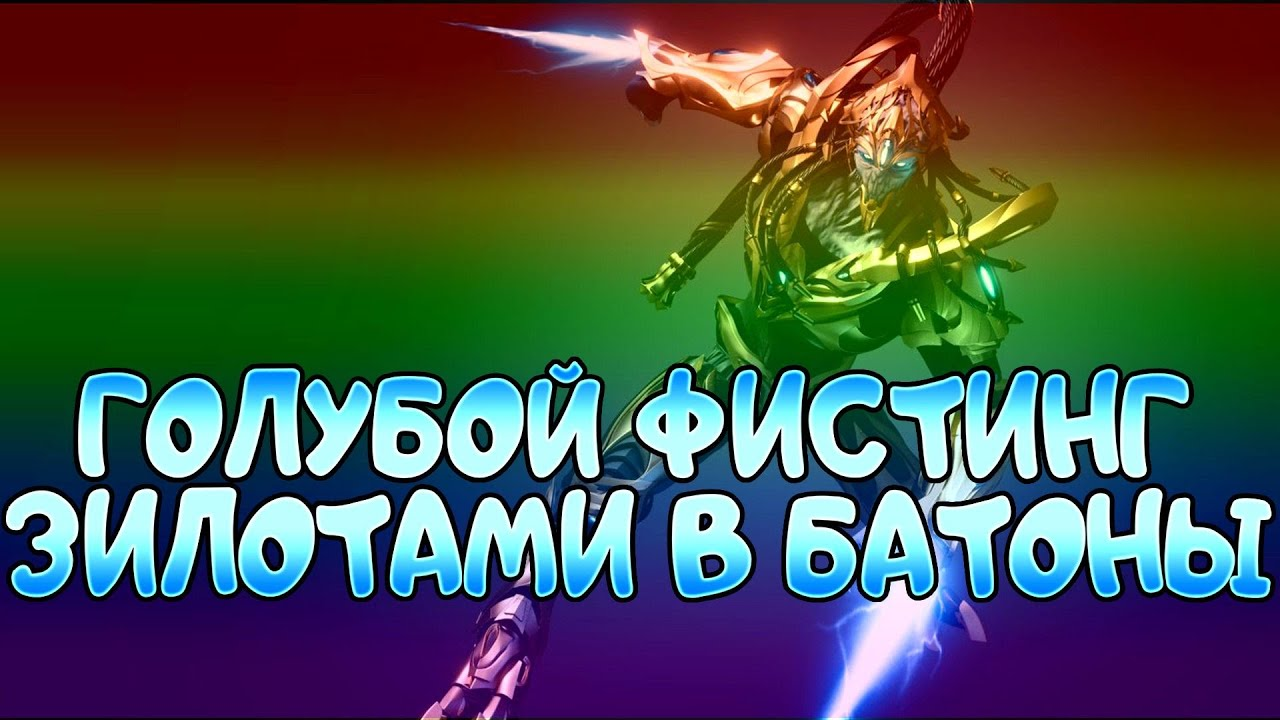 ГОЛУБОЙ ФИСТИНГ ЗИЛОТАМИ В БАТОНЫ Битва StarКоманов - YouTube