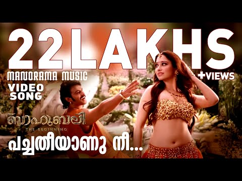 Pacha Theeyanu Nee - Full song from Baahubali Malayalam