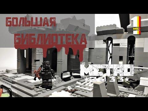ОГРОМНАЯ LEGO САМОДЕЛКА | МЕТРО 2033 | БОЛЬШАЯ БИБЛИОТЕКА