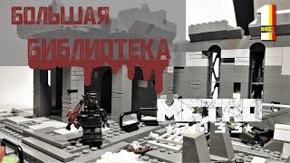 оГРОМНАЯ LEGO САМОДЕЛКА  МЕТРО 2033  БОЛЬШАЯ БИБЛИОТЕКА