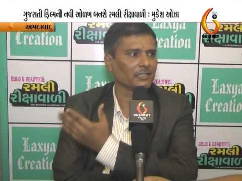 Gujarati Moive  ramli