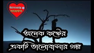 Most heart touching love story ||sad Love story that will make you cry||onek koster valobashar golpo