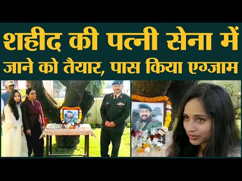 शहीद Major Vibhuti Dhoundiyal की पत्नी Nikita Kaul ने SSC Exam पास किया, अब आर्मी में जाएंगी