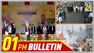 1 बजे का News Bulletin | Hindi News | Latest News | Top News | Today's News | 23 Jan 2021 || News24
