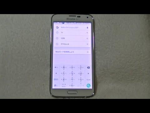 スマホの文字入力はGoogle日本語入力で便利に(Android)