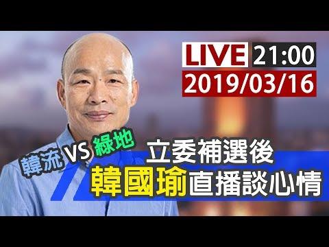 【完整公開】韓流vs綠地 立委補選後 韓國瑜直播談心情