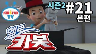 [헬로 카봇 시즌2 - 풀HD] 21화 마술을 보여줘(hello carbot 2 EP21)