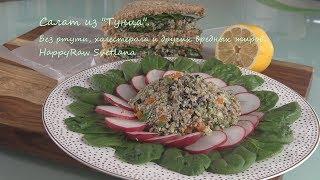 Салат из