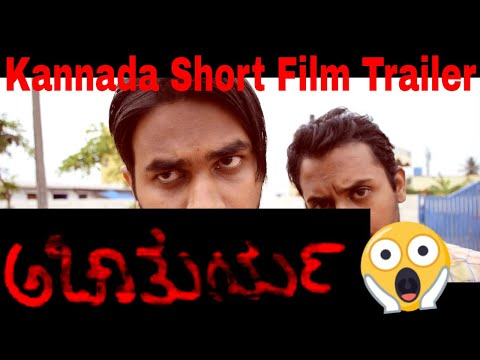 ಅಚಾತುರ್ಯ (Achaturya) Teaser | Kannada Short Film Teaser