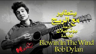 blowin-in-the-wind---bob-dylan