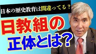 【日教組の正体】日本の歴史教育は間違ってる?日教組の共産主義が子ども達に与える影響とは?日本人として誇りを持てる真実の情報を徹底解説。元産経新聞正論の編集長上島嘉郎