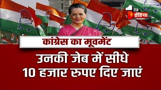 28 May को Congress का महा अभियान,देखिए पूरी खबर