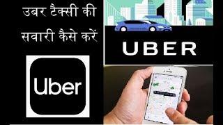 How To Book Uber Taxi Free? Uber Taxi को कैसे बुक करें ?