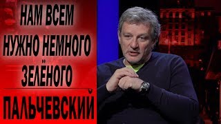 Зеленский победит в первом туре: Андрей Пальчевский