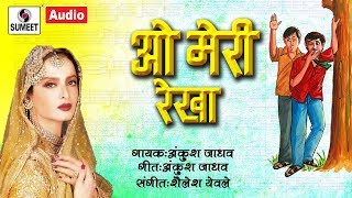 O Meri Rekha Marathi Lokgeet Sumeet Music