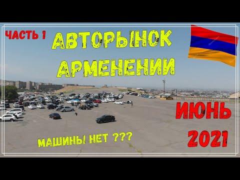 Авторынок Армении! Июнь 2021! Машин не осталось совсем!!! Часть1